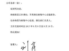 北京万科人事调整:杨晓阳调任沈阳 90后孙然晋升销售中心经理