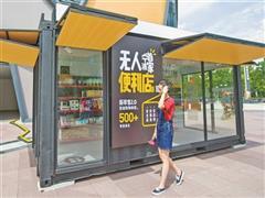 宁波首家无人智能便利店亮相海曙区恒一广场