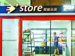 E+智能云店亮相厦门观音山 为厦门首家无人便利店