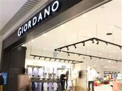 佐丹奴上半年净利润逆势大涨20% 将在巴黎开欧洲首店