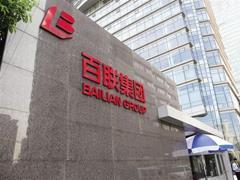 """百联集团要做长租公寓 形成""""商业地产+商业经营""""模式"""