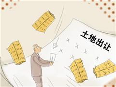 重庆市再挂牌175万方6宗土地 最高楼面价8500元/平