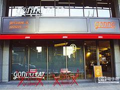 雄狮集团跨足餐饮业 新餐厅拟于本月15日正式开幕