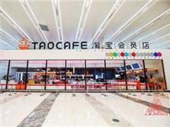 阿里首家无人零售实体店年底在杭州开业 选址暂保密