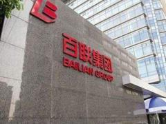 百联集团成立资产控股公司瞄准存量市场 发展长租公寓市场
