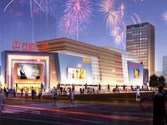 贵阳观山湖区万达广场将于2018年5月25日正式开业