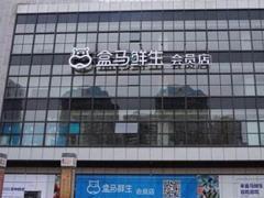 """天猫启动""""三公里理想生活区"""" 阿里等布局北京商业新实体"""