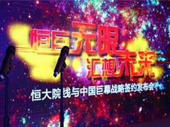 巨幕影厅建设提速 恒大院线与中国巨幕强强联合卓见成效