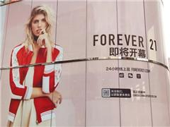 Forever21上海长宁来福士店8月19日开业 年内已开3家门店