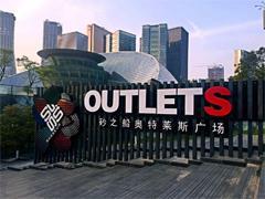 砂之船、衣之家等奥莱店销售持续增长 首创奥莱将入驻杭州