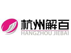 杭州解百上半年业绩:净利下降20.55%、杭州大厦、解百商贸调整