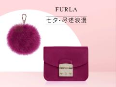 轻奢品牌Furla开设天猫官方旗舰店 加速中国市场布局