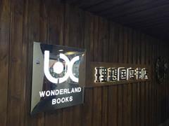 专访丨理想国度书店总经理王剑:探寻精神世界最美好的地方