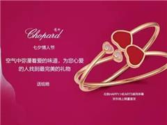 刘强东的时尚野心 157年历史的奢侈品牌萧邦入驻京东