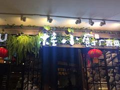桂小厨:始于广西、陷于深圳、忠于上海......还有一个广阔的未来