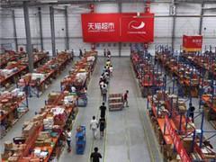 天猫超市争抢新零售市场 社区便利店、大卖场受冲击