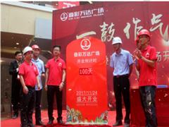 桂林叠彩万达广场开业百天倒计时 森马品牌等将入驻