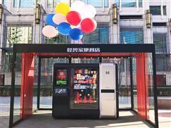 怪兽家便利店获Pre-A轮融资 将1年内开启万家店计划