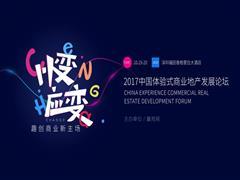 万枫酒店重磅加盟2017中国体验式商业地产发展论坛