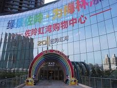深圳佐�t虹湾首届会员狂欢节启幕 已进驻深影影城等70多家品牌