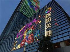 广州绿地缤纷天地全面调整:减少零售加码餐饮、儿童业态 互补经营