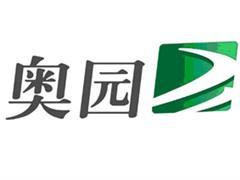 中国奥园发布正面盈利预告:上半年纯利同比增长超40%
