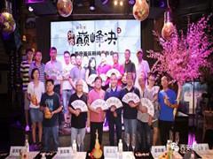 第二届弹唱巅峰决西安赛区新闻发布会