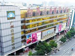 广州白马服装市场计划未来三年开100家零售集合店