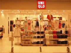 优衣库加强发展海外业务 在华门店最早2020年超日本