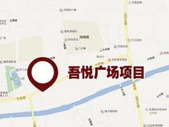 扬州大王庙商圈定位为区级商圈 已引进大润发、新城吾悦广场等
