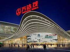 南京仙林将建万达茂:总投资150亿元  体量达30万�O