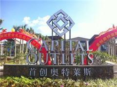 首创置业唐军:今年加快商业发展 2020年开业20个奥特莱斯