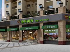 壹号街市可园店完成供应商协议签署 经营模式再度升级