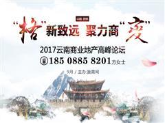 """""""格""""新致远 超500位云南商业地产风云人物共议商变"""