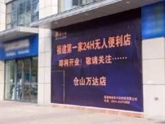 http://news.winshang.com/member/news/2017/8/21/20178211641403644401_1.jpg