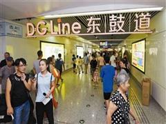 宁波东鼓道:全国建筑面积最大地铁商业街 正式开业