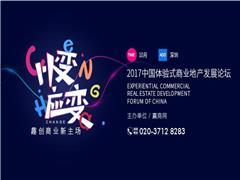 汇纳科技成为2017中国体验式商业地产发展论坛战略合作伙伴