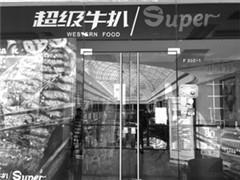 超级牛扒宁波世纪东方广场店关门 餐厅已经营七年