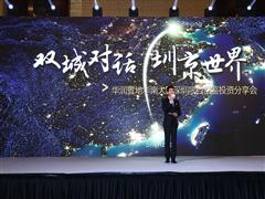 华润置地华南大区深圳项目品鉴投资分享会在京举办