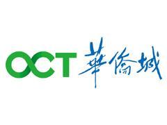 华侨城北方集团正式签约烟台华侨城大型文旅项目