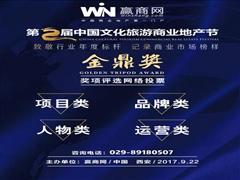 中国文化旅游商业「金鼎奖」奖项评选网络投票正式启动