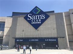 南京迎来首家山姆会员商店 E-PARK最大主力店率先开业
