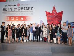 重磅剧透!2017广州最大规模国际购物节有何新亮点?