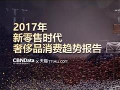 天猫、CBNData发奢侈品报告