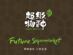 """超级物种加速裂变:24小时经营 上线""""生鲜优品""""新板块"""