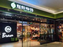 永辉、百联等八大传统商超转型新零售 是跟风还是创变?