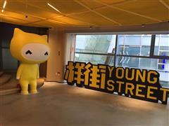 """西单大悦城首个主题街区""""样街""""23日试营业 29个潮牌齐亮相"""