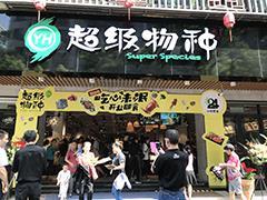 """永辉超级物种新店新花样:新物种""""入学"""" 开放24小时营业"""