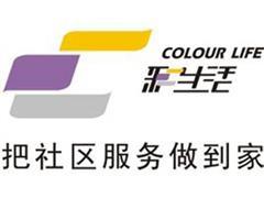 彩生活潘军:2020年要实现平台服务面积25亿平方米