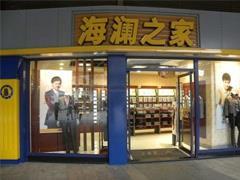 海澜之家上半年净利18.75亿增长5.77% 新开527家门店